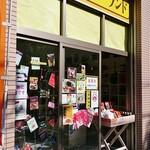 カレーランド - 店舗入口