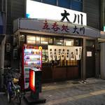 立呑処 大川 - 店の外観