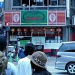 四興楼 - JR元町駅のすぐ南側