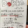 的場町ワイン酒場Dokka