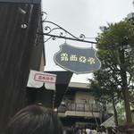 露西亜亭 - お店の看板