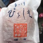 露西亜亭 - ピロシキ