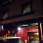 焼肉飯場 円蔵 - 外観