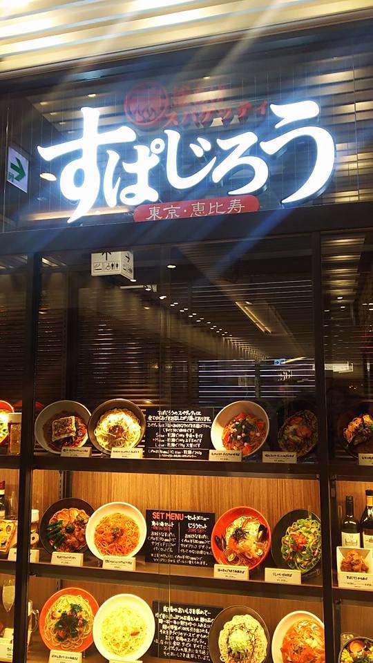 釜あげスパゲッティ すぱじろう 名古屋店