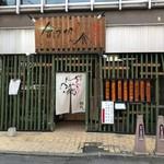 会津郷土食 鶴我 - JR郡山駅から西に300mのところにある会津郷土食のお店です