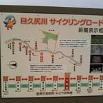 66699767 - 目久尻川サイクリングロード掲示板