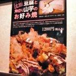 千房 - 豆腐と山芋のお好み焼き.jpg