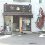 真鯛らーめん 麺魚 - 旧店舗
