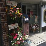 真鯛らーめん 麺魚 - 新店舗