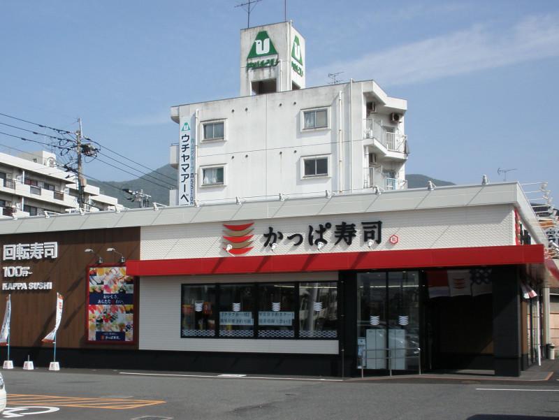 かっぱ寿司 小倉足立インター店