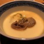 千翠 - 名物 浅蜊と白アスパラの茶碗蒸し