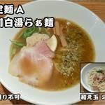 つなぎ - 浅利白湯らぁ麺