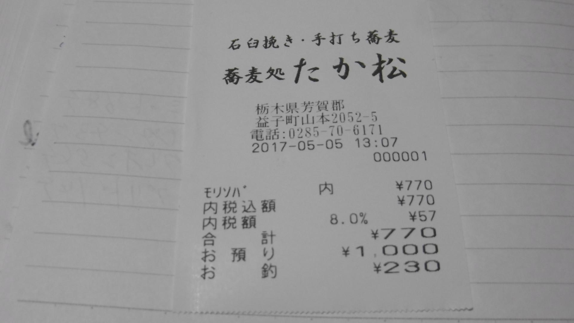蕎麦処 たか松 name=