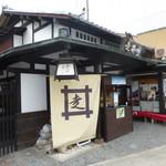 66721396 - 石清水神社の鳥居の前にあるお店です
