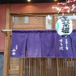 Ningyouchouimahan - レストランの 玄関