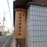 Kyouararetousakabeika - 看板が見えました