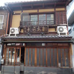 Kyouararetousakabeika - 正面からみたお店は風情がありますね