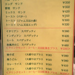 しげみ - 軽食も400円前後