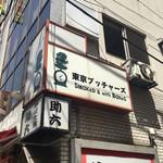 66725584 - 東京ブッチャーズ!