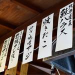 炉端と天ぷら屋台 さくら亭 - 店内。カウンター上のメニュー
