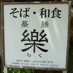 蕎膳 楽 - 入り口前の看板