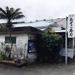 あそこ寿司 - 島内で最も老舗のあそこ!