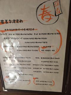 洋食春 -
