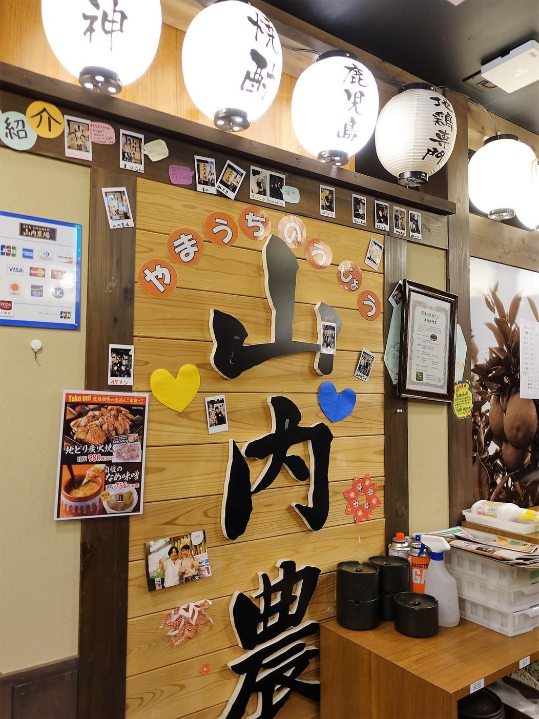 山内農場 千代田西口駅前店