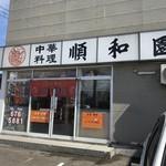 中華料理 順和園 - 店舗前駐車場ございます。