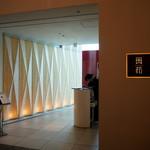日本料理 「風花」 - 入口