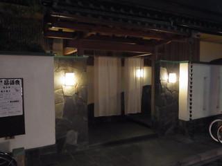 居酒屋竹子 - 高級そうな入口