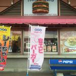 道の駅 カモンパーク新湊 -
