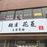 麺屋 花菱 - 外観