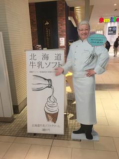 北海道牛乳カステラ - うん、美味しいスイーツを作りそうな人だ!