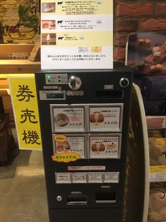 北海道牛乳カステラ - 券売機でお求めください