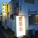 三平ラーメン・やき鳥 -