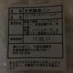 麦わらぼうし - 天然酵母♡
