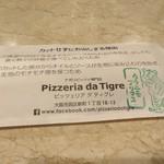 Pizzeria da Tigre -