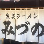 生姜ラーメン みづの -