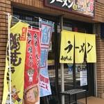 鍋焼きラーメン専門店 あきちゃん - 店構え
