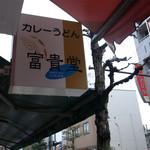 富貴堂 - ふうきどう と読む