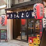 やきとん よし田 - 2017.5 店舗外観