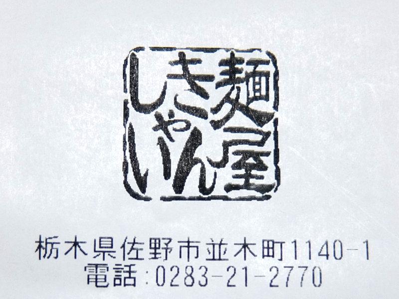 麺屋きんしゃい name=