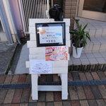 6675552 - ホシカワカフェ