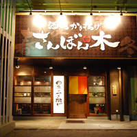 居酒屋 さんぼん木 - 新天白店 正面