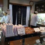 山田家 ふうき豆本舗 - 上品な接客が光ります。