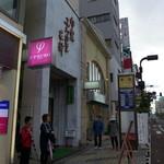 山田家 ふうき豆本舗 - 大沼、藤崎の並ぶ目抜き通りにお店を構えています。