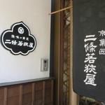 二條若狭屋 寺町店 -
