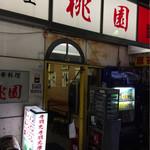 中華料理 桃園 - お店の入口