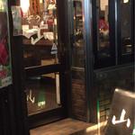 はんごう雑炊の店 山 - お店の入口